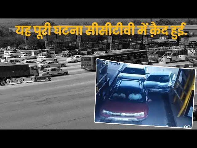 Greater Noida में तेज़ रफ़्तार कार ने तोड़ा टोल प्लाज़ा का केबिन, दो घायल (puridunia)