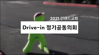 2021 01 31 인랜드 교회 Drive-In 정기공동의회