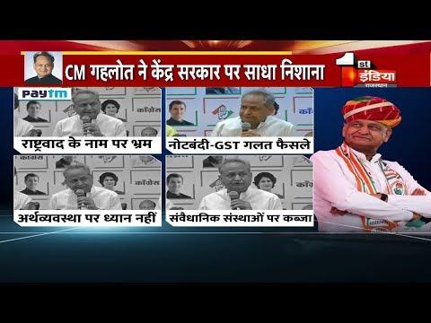 मिशन महाराष्ट्र पर CM Ashok Gehlot, Mumbai में प्रेस कॉन्फ्रेंस कर केंद्र पर किए प्रहार