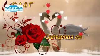Поздравление с годовщиной ситцевой свадьбы Думитрицу и Марчела Лабо 12 08 18