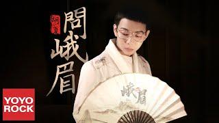 胡夏 Hu Xia《問峨眉》官方動態歌詞MV (無損高音質)
