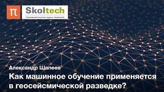 Классическое моделирование и машинное обучение — Александр Шапеев