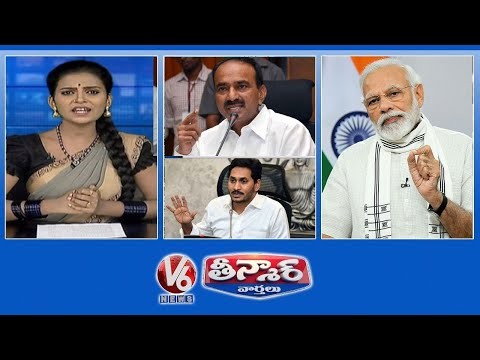 Lockdown 5.O In India | 1 Year Of YS Jagan Govt | Etela Rajender On Corona Cases | V6 Teenmaar