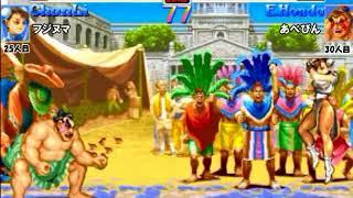 Super Street Fighter 2X :East vs West 2018/08/14 4/5