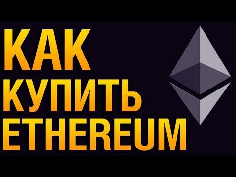Как купить Эфириум/ETH/Ethereum/Эфир онлайн за Рубли/Доллары с карты Сбербанка- Пошаговая инструкция