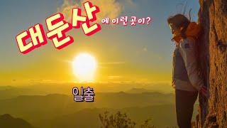 등산 브이로그#9 가을 단풍 산행: 대둔산 일출 등산코…