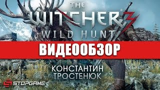 Обзор игры The Witcher 3 Wild Hunt