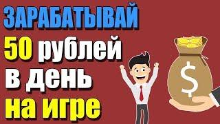 basic-industries - Вложил 3 000 рублей и зарабатываю 30 рублей в день !