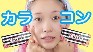 カラコンの話!愛用カラーコンタクトtutti VANITY Rich ツッティヴァニティリッチ- Colored Contacts Review! thumbnail