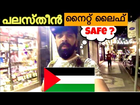 Palestine Night Life സേഫ് ആണോ ? | Israel - Palestine Ramallah Malayalm Vlog 8