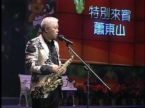 Sam Hsiao`s Testimony /Amazing Grace (Sax solo)