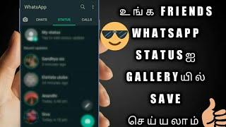 How To Download Whatsapp Status Video In Gallery Tamil | Download  Whatsapp Status In Tamil | TTS