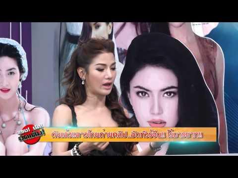 """ดังแล้ว!! สาวไทยถ่ายคลิป..อัดทัวร์จีน!! ไร้มารยาท!! : """"แรงชัดจัดเต็ม"""" 23/03/58"""