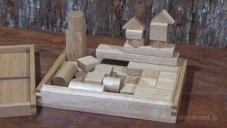 ウッドロード木工教室に通われている生徒さんの作品紹介。 今回は積み木...