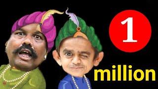 Chotu ke akal ke Chaney. छोटू ने दिये बादशाह को अक्ल के चने।Khandesh Hindi Comedy- khandeshi comedy