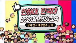 [컨쇼] 2020학년 정시 인하대, 단국대 합격 예상점…