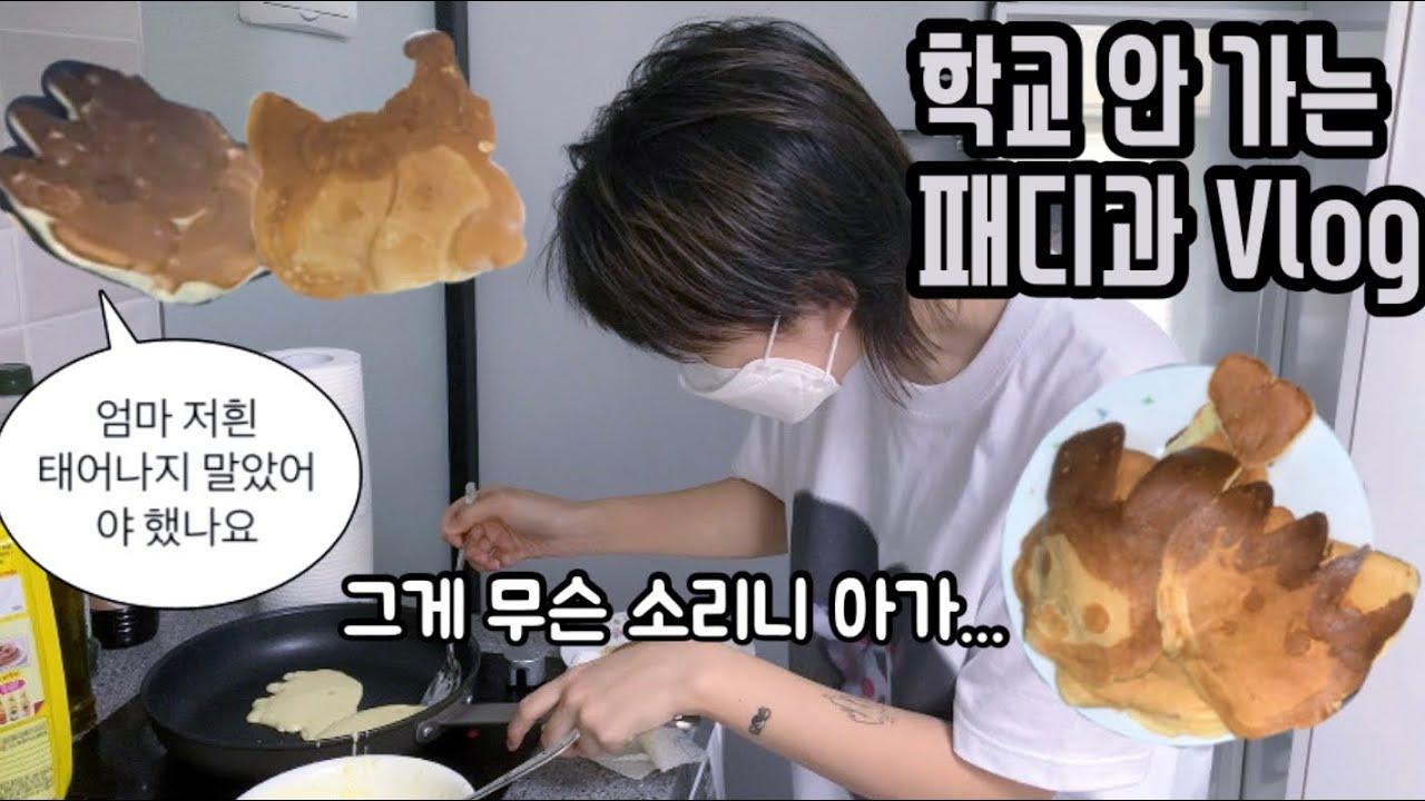 [vlog] 패디과 브이로그 핫케이크 만들고 동대문 가요🥞👚(대학생 브이로그  요리  동대문 부자재상가  패션  타투)