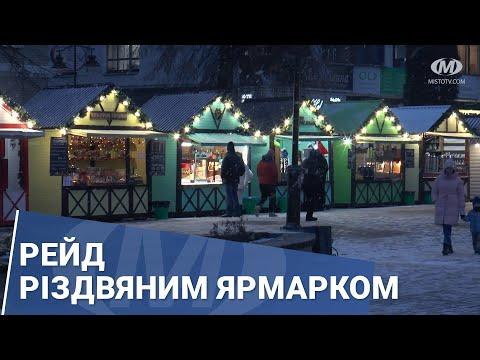 МТРК МІСТО: Рейд Різдвяним ярмарком