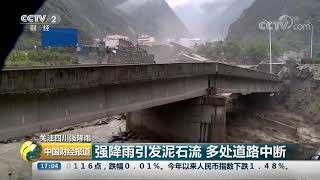 [中国财经报道]关注四川强降雨 强降雨引发泥石流 多处道路中断| CCTV财经