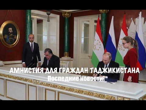Важно: Амнистия для граждан Таджикистана. Последние новости.  Гражданство.  юрист.  адвокат