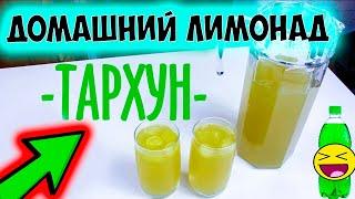 видео Напиток тархун в домашних условиях