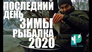 Рыбалка в последний день зимы Фидер 2020