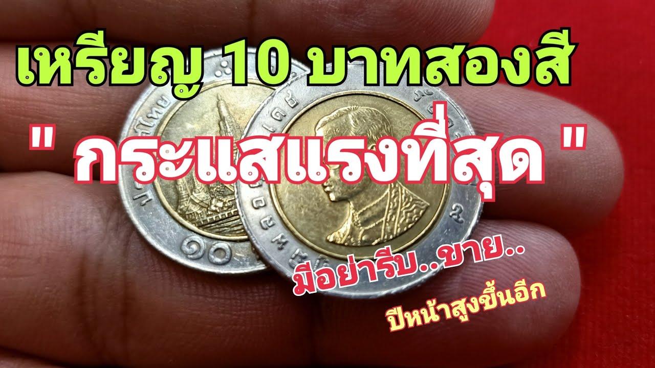 เหรียญ 10 บาทสองสี 2 พ.ศ. นี้ กระแสแรงที่สุด ใครมี..ขายปีหน้าราคาขึ้นอีกแน่นอน@ครูโด่ง Channel