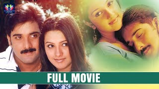 Tarun Super Hit Telugu Full HD Movie || Sridevi || Anitha || R. P. Patnaik || TFC Movies Adda