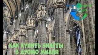 Дуомо Милан официальный сайт (Duomo di Milano): как купить билеты #Авиамания(, 2017-12-07T09:00:01.000Z)