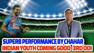 Superb performance by CHAHAR | Indian youth coming good | 3rd ODI