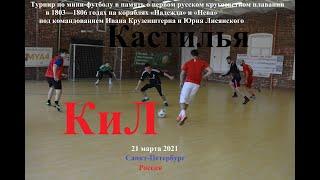 КиЛ против Кастильи турнир по мини футболу перваякругосветка2021