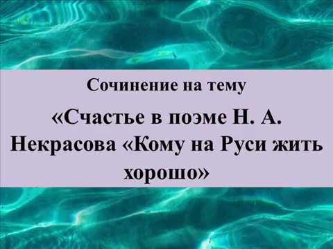 Сочинение «Счастье в поэме Н  А  Некрасова «Кому на Руси жить хорошо»