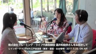 株式会社ブルーミング・ライフ代表取締役 温井和佳奈さんをお招きして thumbnail