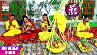 Chhath Puja | Priyanka Singh | Latest Video Chhath Geet 2019 | Full Song