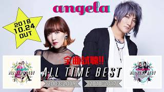 ベストアルバム「angela All Time Best 2003-2009」「2010-2017」全曲試聴動画/angela