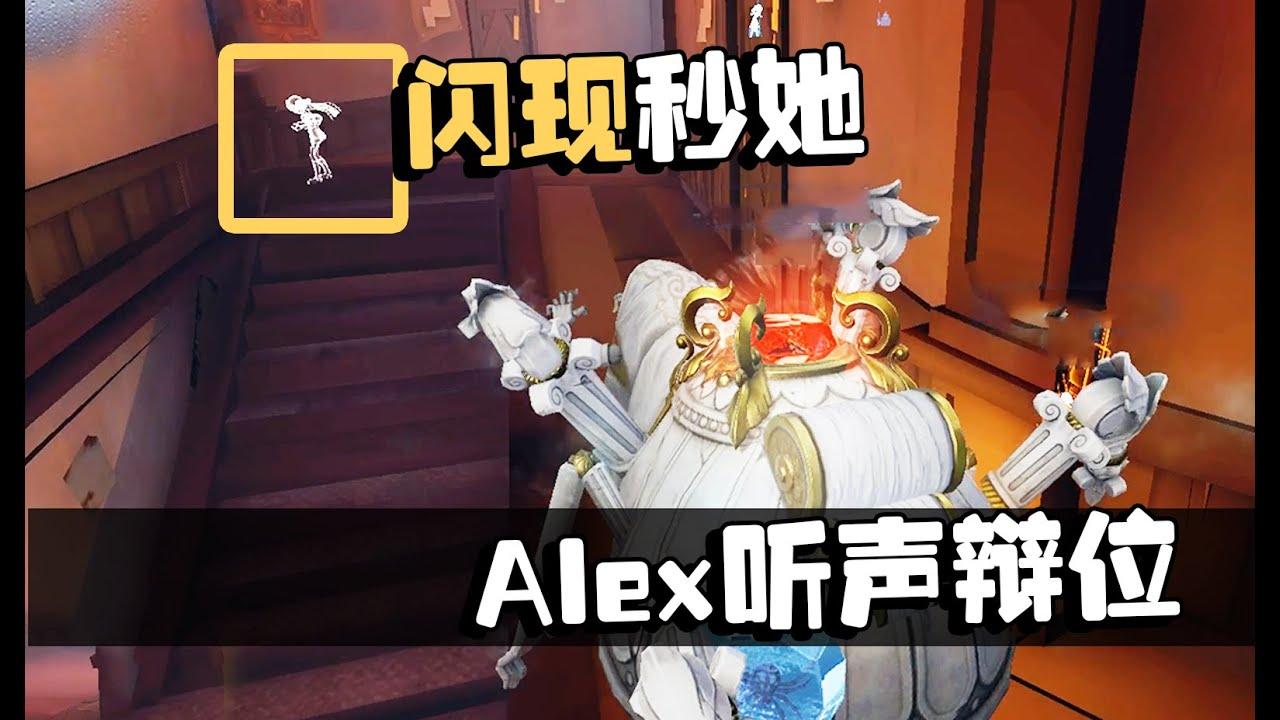 第五人格PC表演賽10:Alex聽聲辨位!開了透視一樣 - YouTube