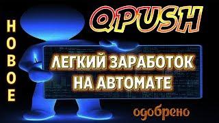 Qpush - новейший заработок без вложений на автомате