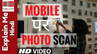 Photo Scan करे मोबाइल पर HD मे | PhotoScan by Google Photos