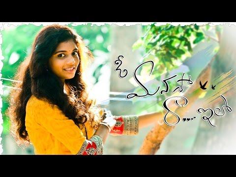 Oo Manasa ra ila    Short film Trailer    directed by Srinu Dharmarajula