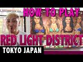 【Tokyo Japan Guide】 TOKYO'S RED LIGHT DISTRICT( Free Imformation Center)