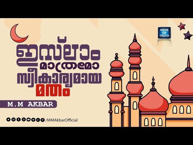 ഇസ്ലാം മാത്രമോ സ്വീകാര്യമായ മതം ?! MM Akbar Latest Question & Answer Session