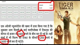 टिकट का दाम देखकर हो जाएंगे बेहोश,एक ही दिन में बड़ा दो गुना दाम, Tiger Zinda Hai   Salman Khan News
