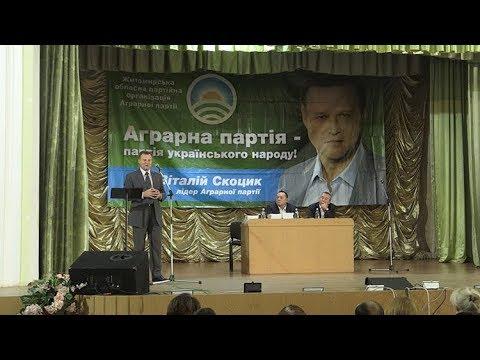 Житомир.info | Новости Житомира: Аграрна партія йде на вибори до об'єднаних територіальних громад Житомирщини - Житомир.info