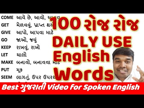 100 Most Useful Daily Use Words with Gujarati Meaning | 100 રોજ બોલનારા Words