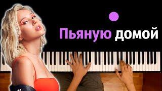 Клава Кока - Пьяную домой ● караоке   PIANO_KARAOKE ● ᴴᴰ НОТЫ & MIDI