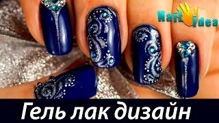 ГЕЛЬ ЛАК (шеллак) Дизайн ногтей зима