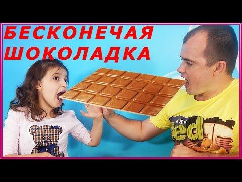 Видео: Бесконечная шоколадка Мечта каждого ребенка Супер фокус для детей