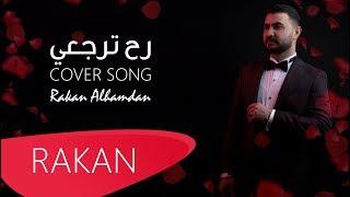 Rakan Hamdan- Rah Tirjaai [COVER] رح ترجعي - راكان حمدان