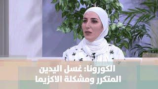 الدكتورة عنود العيسى -  الكورونا: غسل اليدين المتكرر ومشكلة الاكزيما