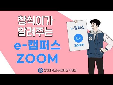 🔔창원대학교 e-캠퍼스 Zoom 사용법🔔